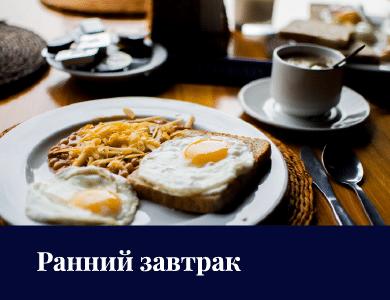 Ранний завтрак в отеле