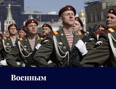 Гостиница для военных - Скидки