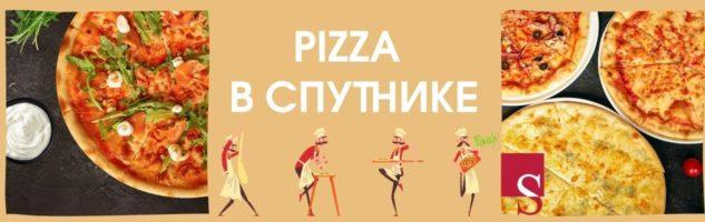 pizza в спутнике